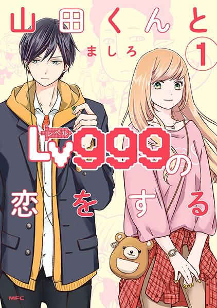 山田くんとLv999の恋をする (1)