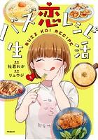 バズ恋レシピ生活