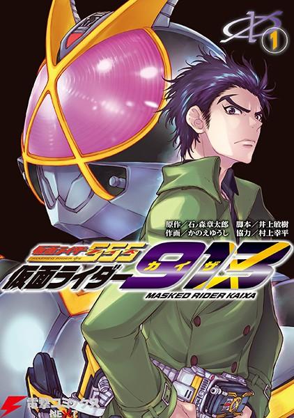仮面ライダー913 (1)