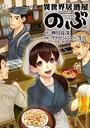 異世界居酒屋「のぶ」 (10)