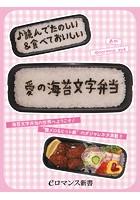 ♪読んでたのしい&食べておいしい 愛の海苔文字弁当