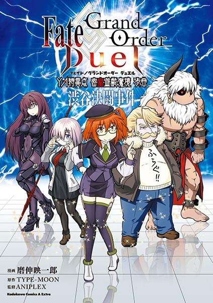 Fate/Grand Order Duel YA特異点 密室遊戯魔境 渋谷 渋谷決闘事件