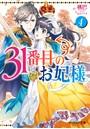 31番目のお妃様 4【電子特典付き】