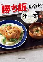「勝ち飯」レシピ