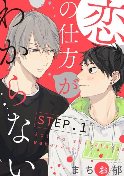 恋の仕方がわからない 【STEP.1】