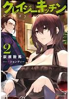 クレイジー・キッチン 2【電子特典付き】