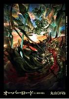 オーバーロード 14 滅国の魔女