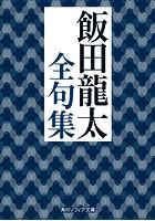 飯田龍太全句集