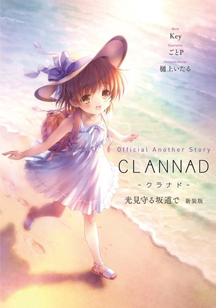 Official Anothe Story CLANNAD 光見守る坂道で 新装版