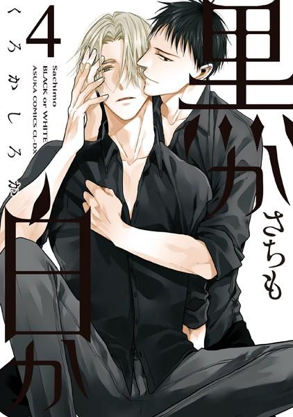 黒か白か 第4巻