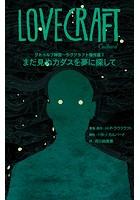 クトゥルフ神話〜ラヴクラフト傑作選