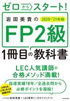 ゼロからスタート! 岩田美貴のFP2級1冊目の教科書 2020-2021年版