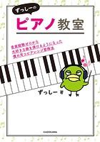 ずっしーのピアノ教室