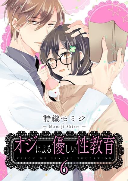 【恋愛 エロ漫画】オジによる優しい性教育(単話)