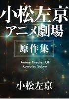 小松左京アニメ劇場 原作集