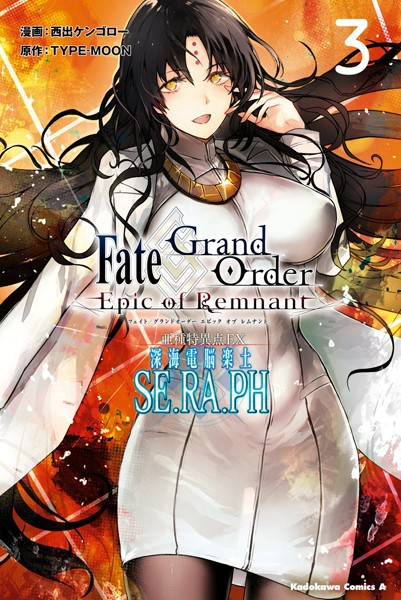Fate/Grand Order ‐Epic of Remnant‐ 亜種特異点EX 深海電脳楽土 SE.RA.PH