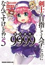 剣士を目指して入学したのに魔法適性9999なんですけど!? (5)