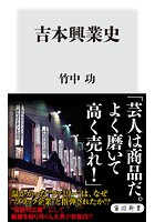 吉本興業史