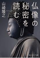 仏像の秘密を読む