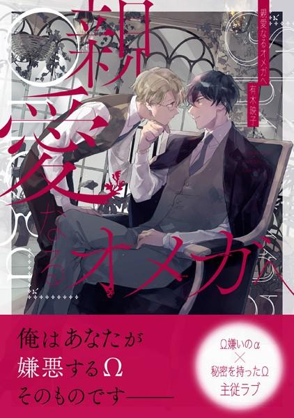 【恋愛 BL漫画】親愛なるオメガへ