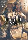 Unnamed Memory V 祈りへと至る沈黙