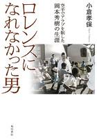 ロレンスになれなかった男 空手でアラブを制した岡本秀樹の生涯