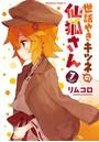 世話やきキツネの仙狐さん (7)