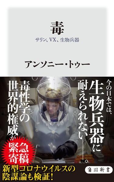 毒 サリン、VX、生物兵器