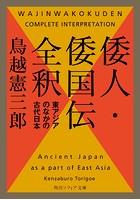 倭人・倭国伝全釈 東アジアのなかの古代日本