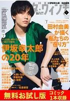 ダ・ヴィンチ お試し版 2020年8月号【無料】