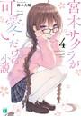 宮本サクラが可愛いだけの小説。 4【電子特典付き】