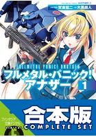 【合本版】フルメタル・パニック! アナザー+SS 全13巻