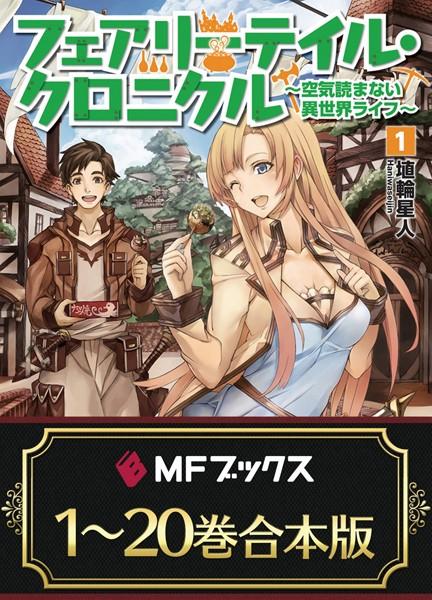 【合本版】フェアリーテイル・クロニクル 〜空気読まない異世界ライフ〜 全20巻