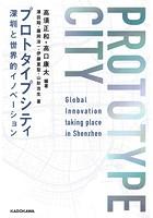 プロトタイプシティ 深センと世界的イノベーション