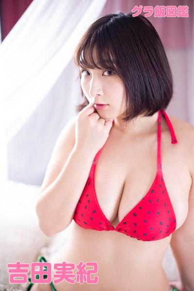 吉田実紀 グラ飯図鑑