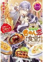 異世界きゅん恋食堂 美味しいごはんを作ったら公爵様に求婚された件