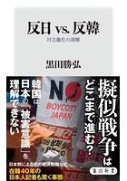 反日 vs. 反韓 対立激化の深層