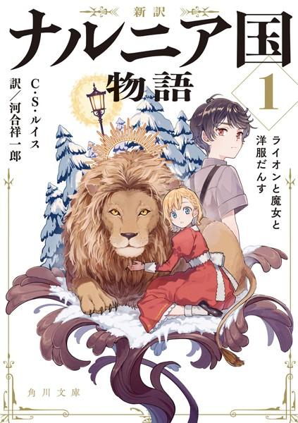 新訳 ナルニア国物語 1 ライオンと魔女と洋服だんす