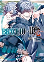 BRAVE 10 〜暁〜