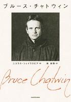 ブルース・チャトウィン