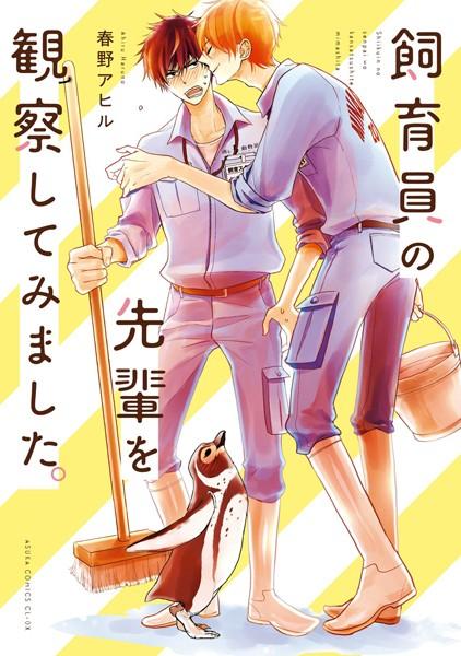 【恋愛 BL漫画】飼育員の先輩を観察してみました。