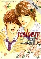 タクミくんシリーズ jealousy【期間限定 無料お試し版】
