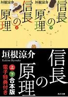 信長の原理 【上下 合本版 電子特典付き】