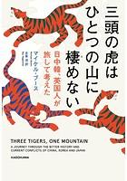 三頭の虎はひとつの山に棲めない 日中韓、英国人が旅して考えた