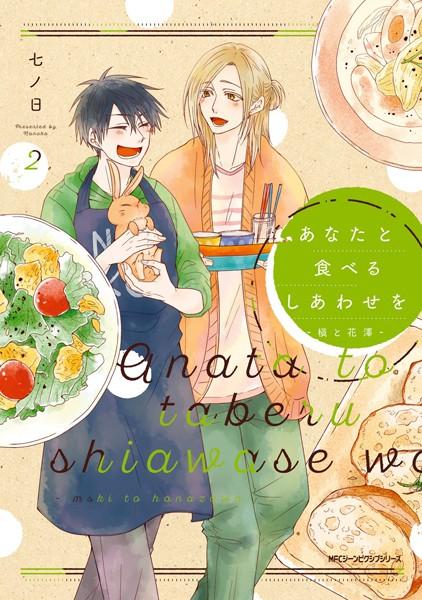 あなたと食べるしあわせを‐槙と花澤‐