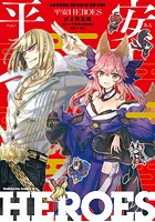 Fate/Grand Order 平安HEROES ぴよ作品集