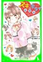 スキ・キライ相関図 (3)さよなら、わたしの初恋
