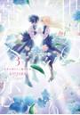 世界の終わりと魔女の恋 3