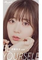 【デジタル限定】伊藤彩沙 写真集「Be yourself」/「My Girl」PHOTO BOOK