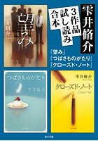 雫井脩介3作品試し読み合本(『望み』『つばさものがたり』『クローズド・ノート』)